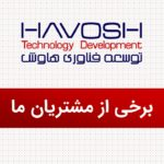 havosh_technology